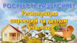 Регистрация дачного дома в 2017 году