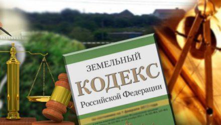 Поправки которые были внесены в закон о земельных участках